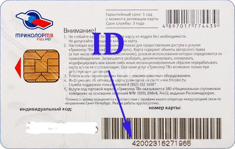 Как проверить баланс Триколор по номеру ID?